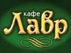 ЛАВР, кафе Омск
