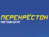 ПЕРЕКРЕСТОК, автошкола Омск