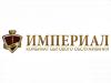ИМПЕРИАЛ, сеть химчисток Омск
