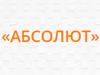 АБСОЛЮТ, сервисный центр Омск