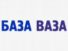 БАЗА ВАЗА магазин запчастей Омск