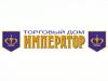 ИМПЕРАТОР ТД торговый дом Омск
