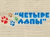 ЧЕТЫРЕ ЛАПЫ, зоомаркет Омск