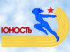 ЮНОСТЬ, спортивный комплекс им. С. С. Бовкуна Омск
