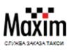 MAXIM МАКСИМ, служба заказа такси Омск