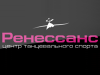 РЕНЕССАНС, центр танцевального спорта Омск