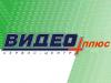 ВИДЕО-ПЛЮС, сервисный центр Омск