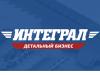 ИНТЕГРАЛ автомагазин Омск