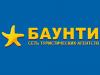 БАУНТИ, сеть туристических агентств Омск