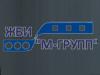ЖБИ М-ГРУПП, производственно-торговая фирма Омск