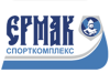 ЕРМАК, спорткомплекс Омск