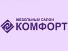 КОМФОРТ мебельный магазин Омск
