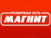 Магнит гипермаркет Омск