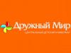 ДРУЖНЫЙ МИР центральный детский универмаг Омск